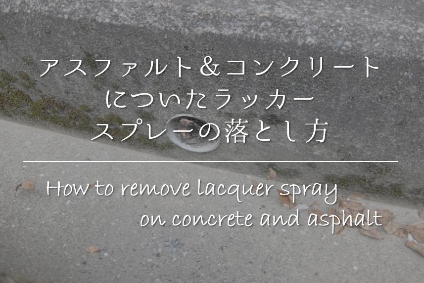 【コンクリート(アスファルト)上のラッカースプレーの落とし方】簡単!!キレイに取る方法を紹介
