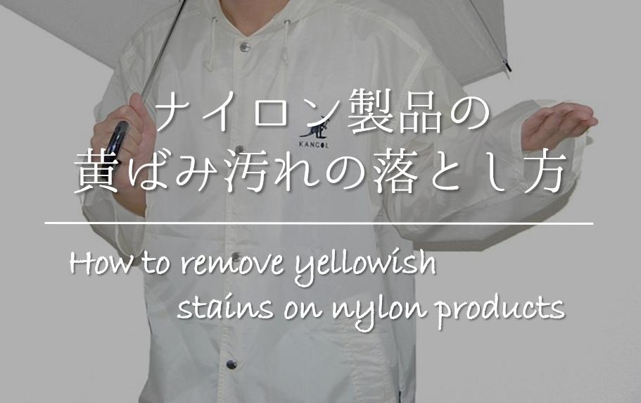 【ナイロン素材の黄ばみの落とし方】黄変の原因は!?おすすめの染み抜き(漂白)方法を紹介!