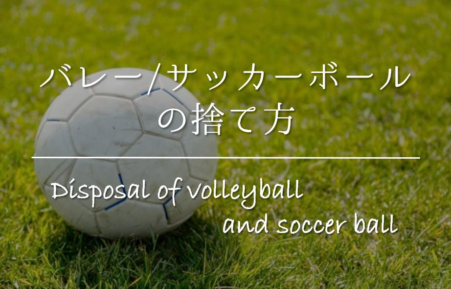【バレー&サッカーボールの捨て方】簡単!!正しい処分方法を紹介!
