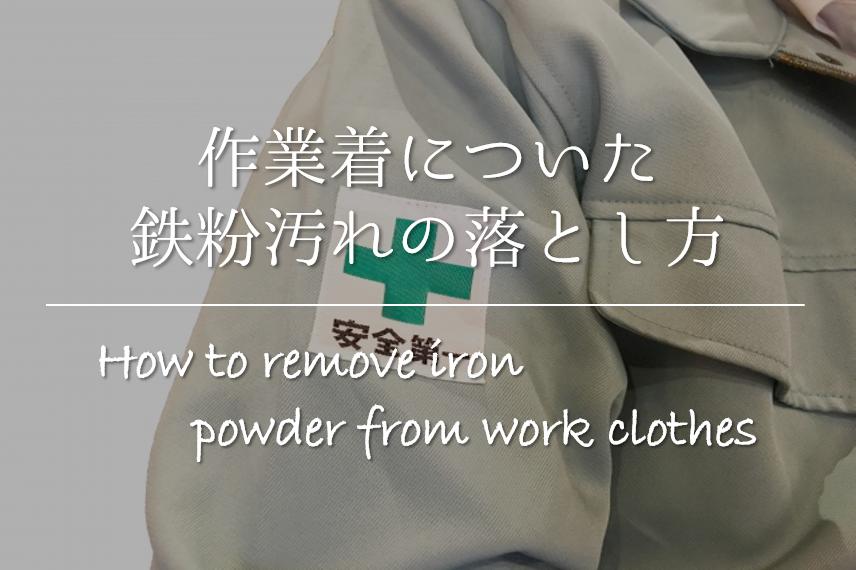 【作業着についた鉄粉の落とし方】簡単!!おすすめの汚れの取り方を紹介!