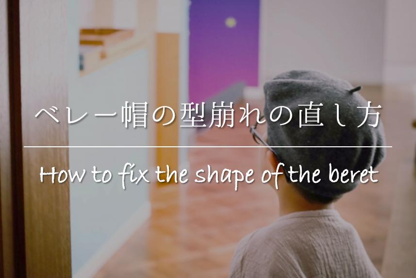 【ベレー帽の型崩れの直し方】簡単!!キレイに形を直す方法&型崩れ防止対策を紹介!