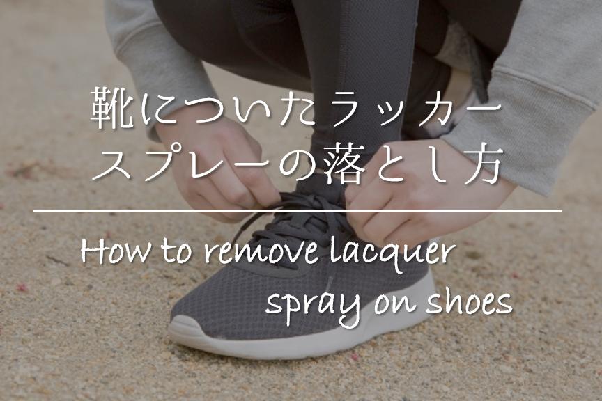 【ラッカースプレーの落とし方】靴についた…!! キレイに取る方法を紹介!