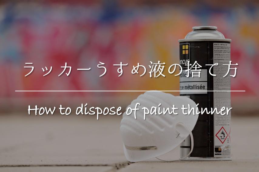 【ラッカーうすめ液(ペイント薄め液)の捨て方】中身&容器のゴミ出し方法を紹介!