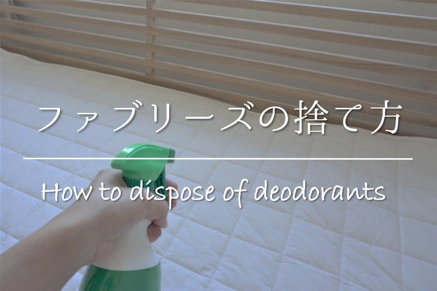 【ファブリーズ(リセッシュ)の捨て方】使わなくなった中身&容器のゴミ出し方法を紹介!