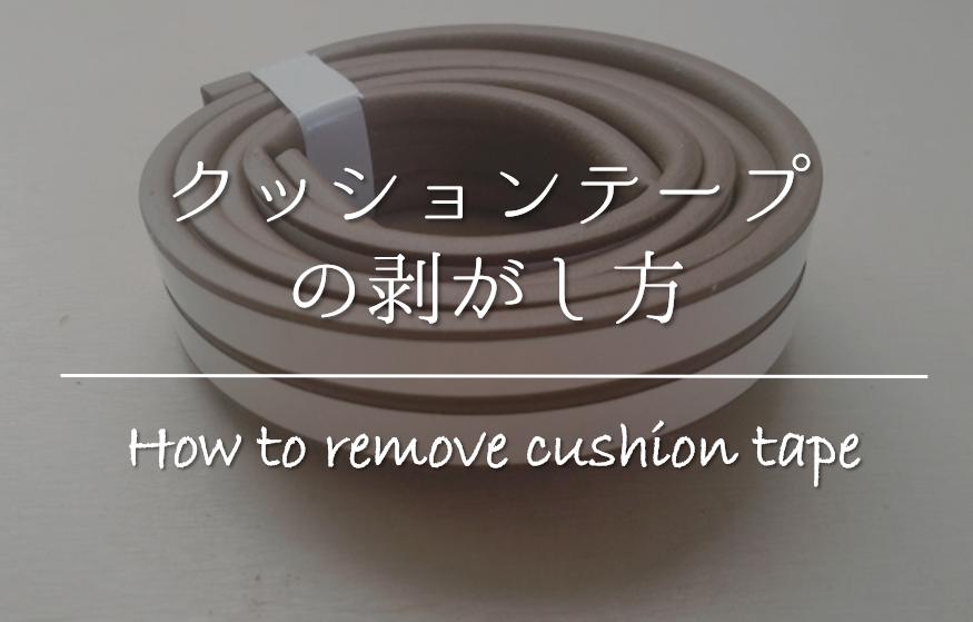 【クッションテープの剥がし方】簡単!!木材に付着したテープの取り方を紹介!