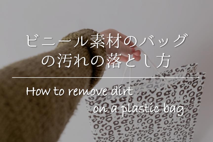 【ビニールバッグの汚れの落とし方】簡単!!スッキリ綺麗に落とす方法を紹介!