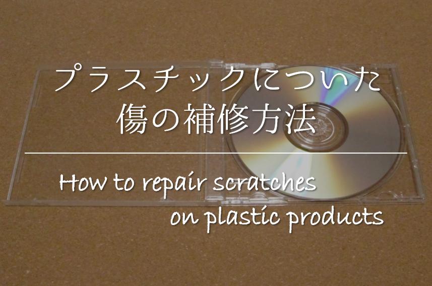 【プラスチックについた傷の補修方法】簡単!!おすすめの直し方を紹介!
