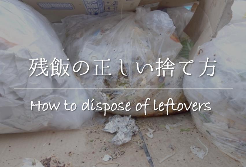 【残飯の捨て方】豚汁や味噌汁など汁物の残り汁の正しいゴミ出し方法を紹介!