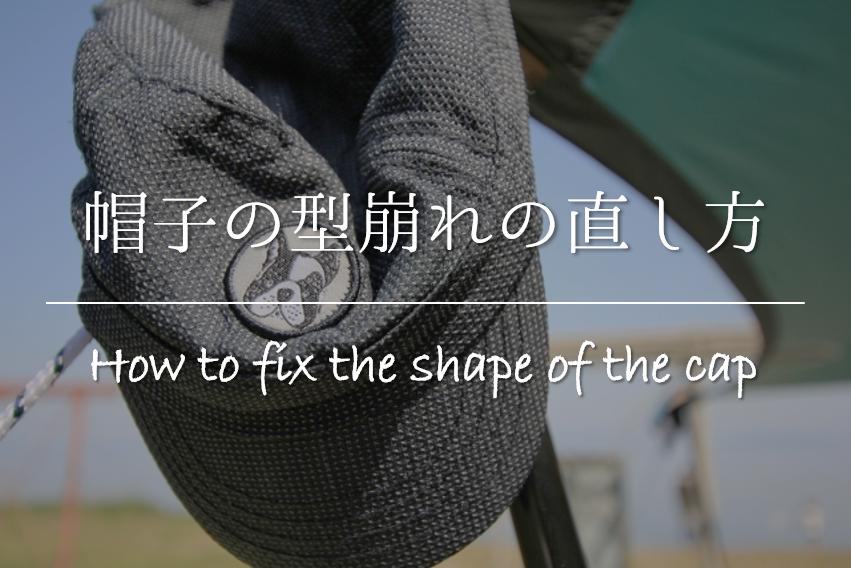 【帽子(キャップ)の型崩れの直し方】簡単!!キレイに形を直す方法&型崩れ防止対策を紹介