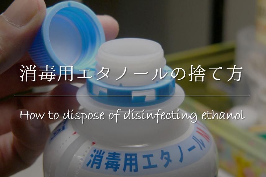 【消毒用エタノールの捨て方】賞味期限切れ&残りものの廃棄方法を紹介!