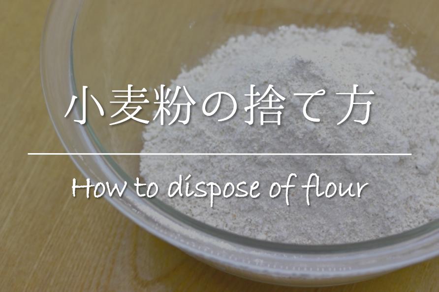 【小麦粉の捨て方】粉塵爆発の危険性は!?正しい処分方法を紹介!