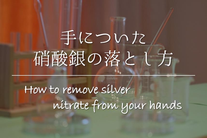 【手についた硝酸銀の落とし方】簡単!!キレイに取るおすすめの方法を紹介!