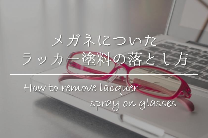 【メガネについたラッカースプレーの落とし方】簡単!!キレイに取る方法を紹介