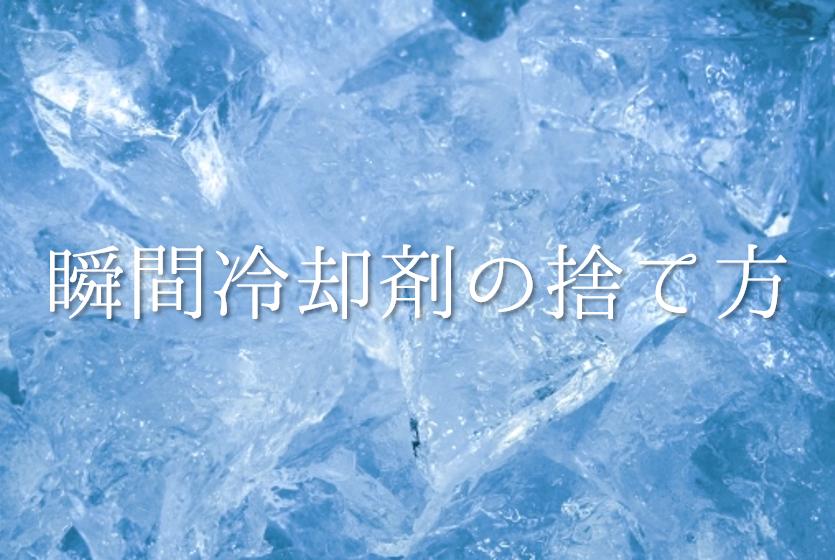 【瞬間冷却剤(ヒヤロンなど)の捨て方】使用済みの中身の正しい処分方法を紹介!