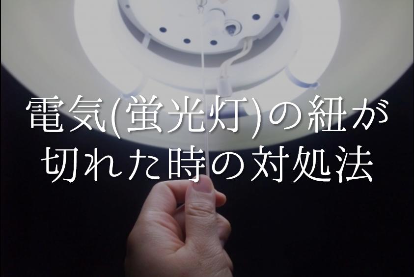 【電気(蛍光灯)の紐が切れた&取れた時の対処法 6選】おすすめ案を紹介します!