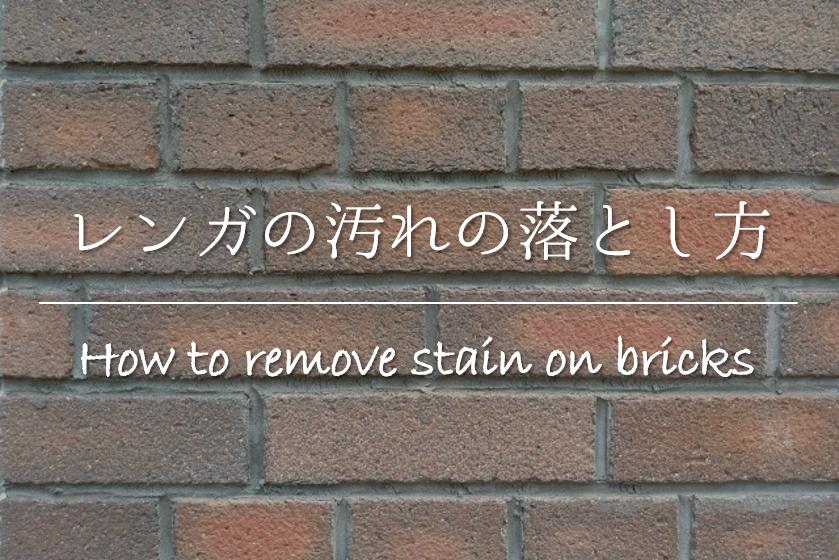 【レンガの汚れの落とし方】簡単・安全!!頑固な砂や苔汚れの取り方を紹介!