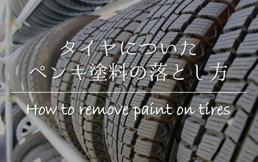 【タイヤについたペンキ塗料の落とし方】簡単!!キレイに取る方法を紹介!