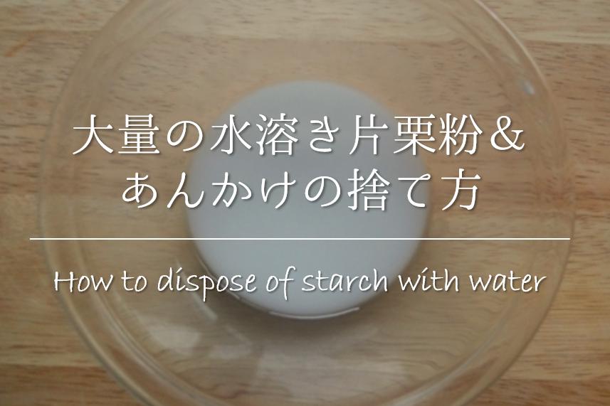 【大量の水溶き片栗粉(あんかけ)の捨て方】簡単!!正しい廃棄方法を紹介!