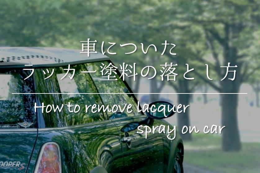【車についたラッカースプレーの落とし方】簡単!!キレイに取る方法を紹介