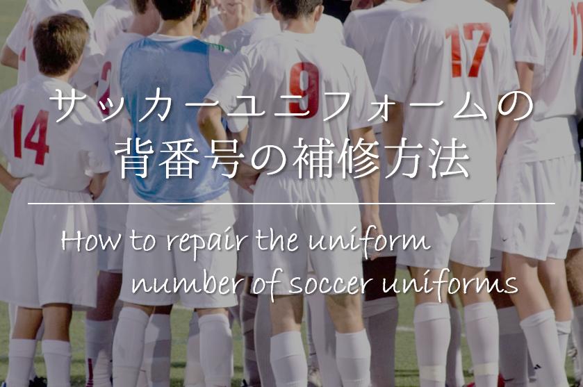【サッカーユニフォームの背番号が剥がれた時の補修方法】簡単!!おすすめ対処法を紹介