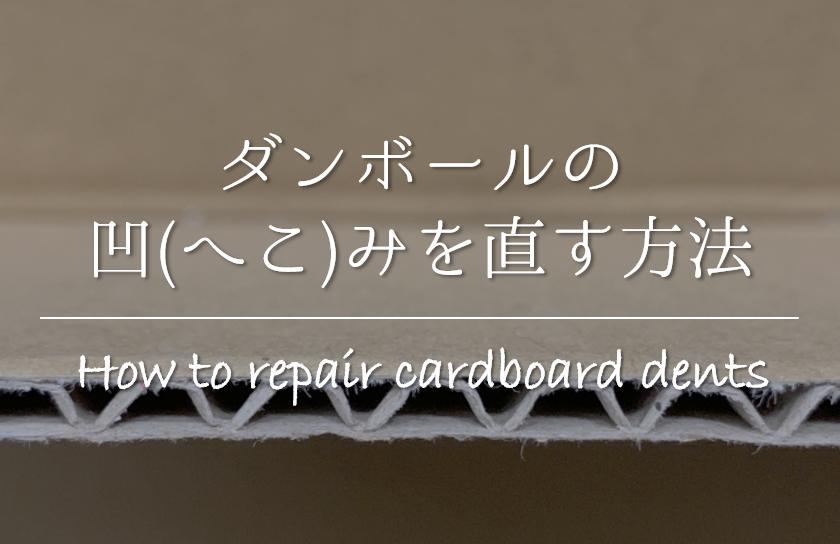 【ダンボールの凹みを直す方法】簡単!!おすすめのシワ(へこみ)の伸ばし方を紹介!